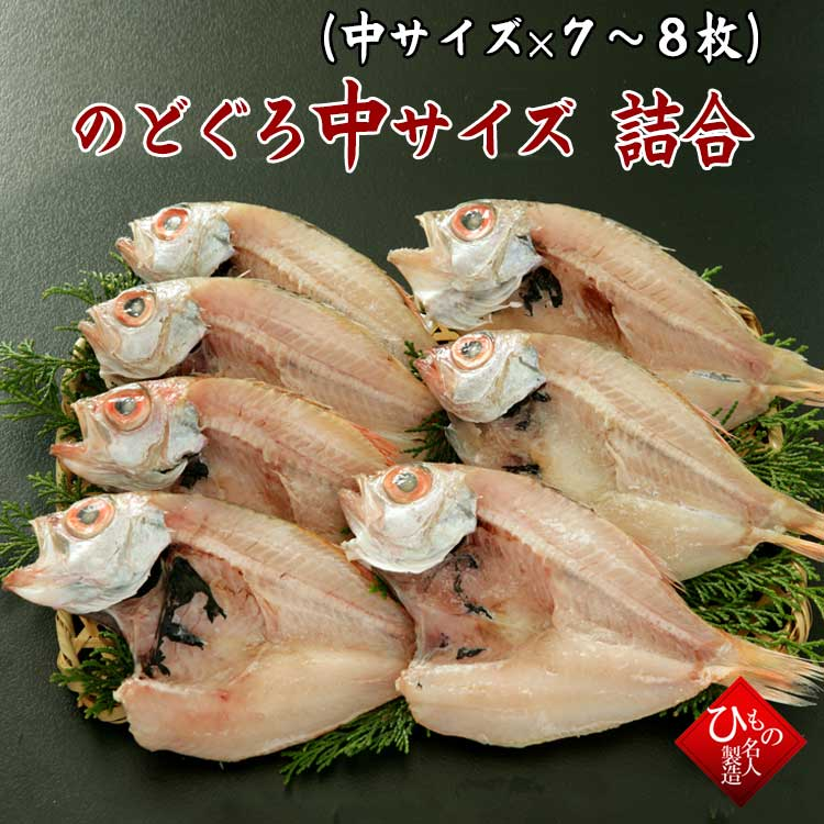 魚好きなら一度は食べておきたい魚。山陰沖日本海産のどぐろ