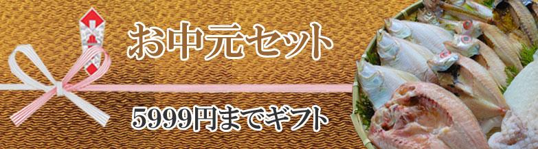 ご贈答セット3999円までの商品