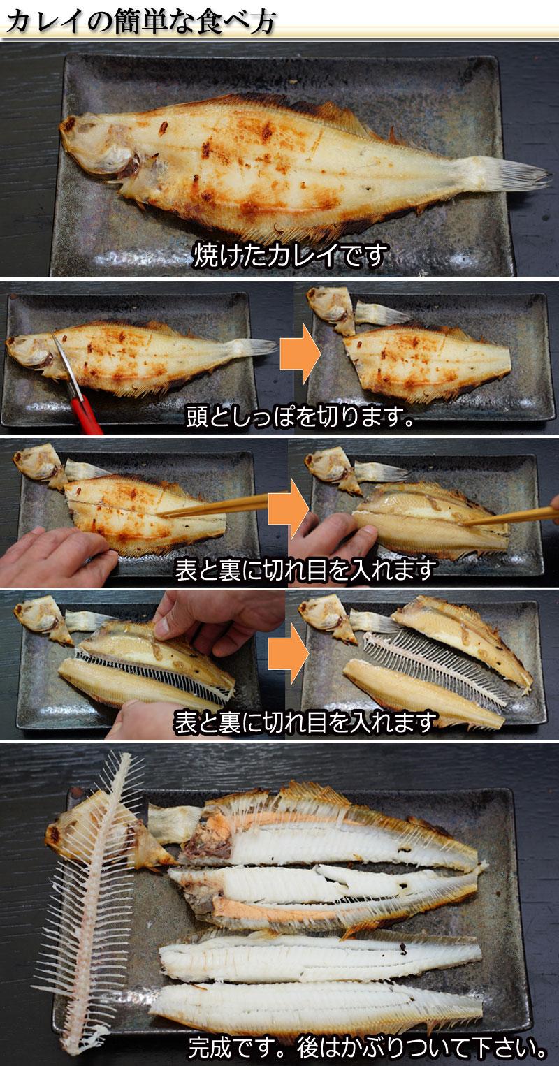 笹かれいの食べ方