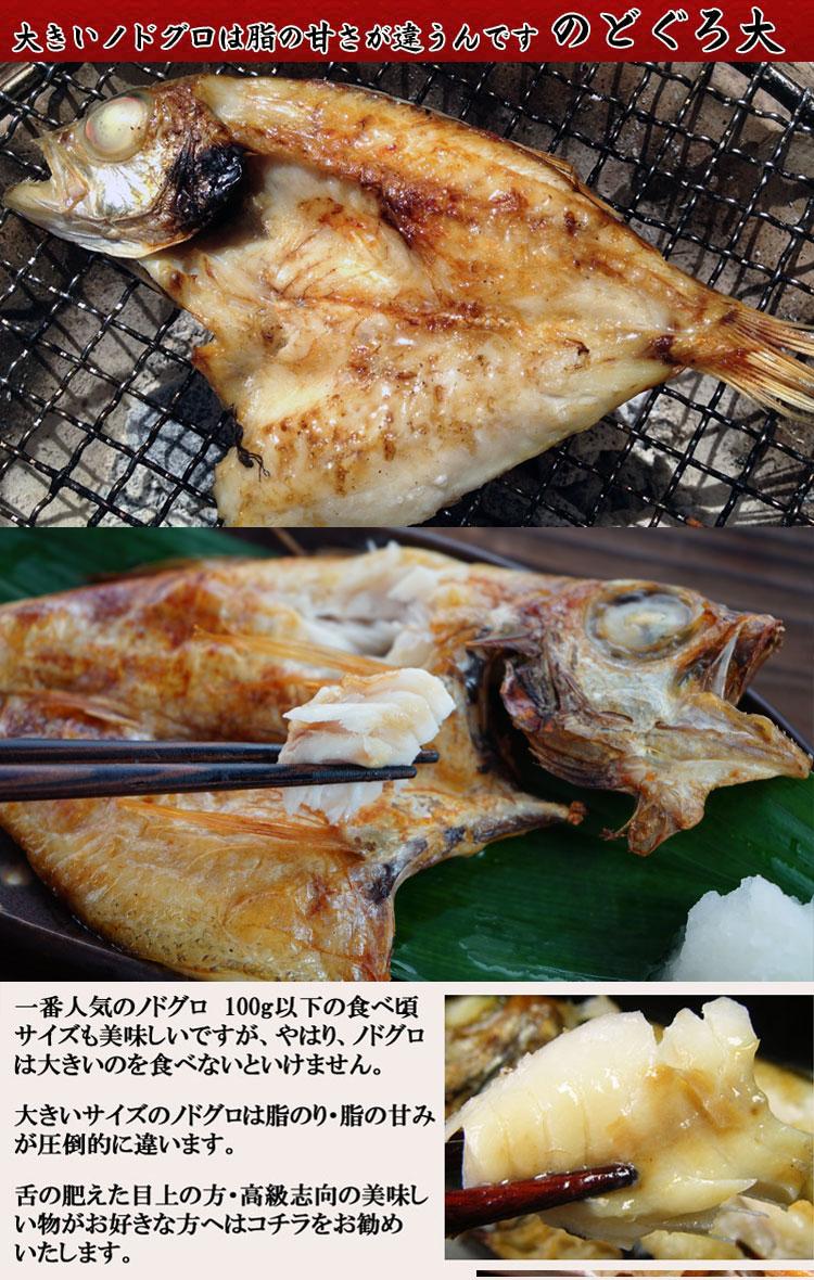 大きいのどぐろは脂の甘さが違うんです。山陰沖日本海産のどぐろ(大)