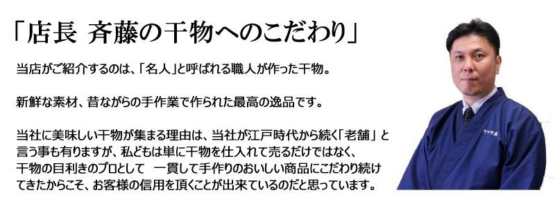 干物市場店長斉藤の干物へのこだわり