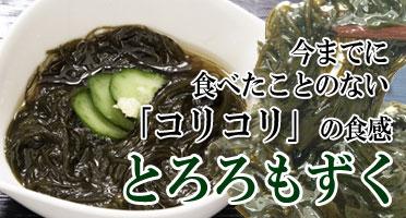 今までにないこりこりの食感 鳥取県産とろろもずく