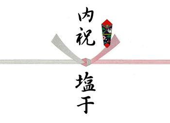のし_【内祝:苗字】