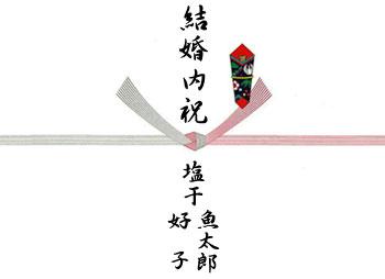 のし【結婚内祝い:2人の連名】