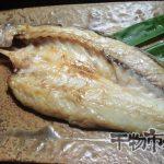 お作法通りに魚を食べる-かますの開き編
